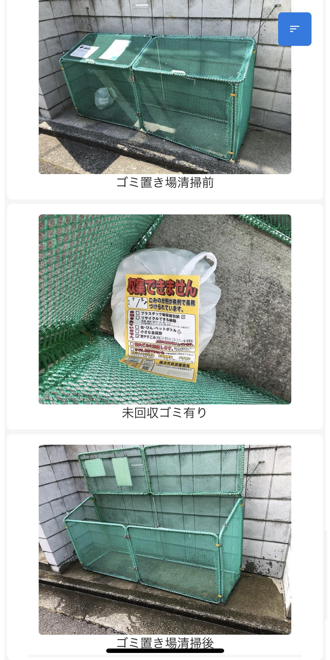 清掃報告(写真②)